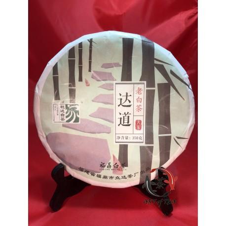 Herbata biała Bai Mu Dan (白牡丹) (Ciasto 350g)