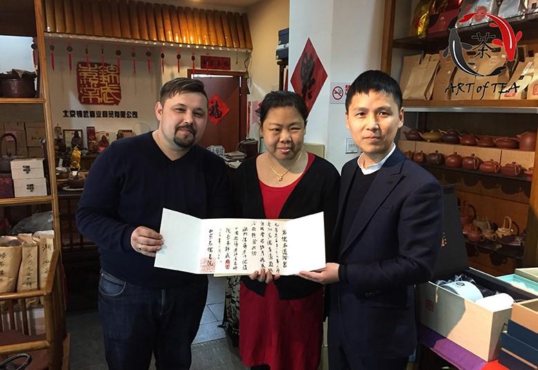 Uzyskanie dyplomu mistrza herbacianego